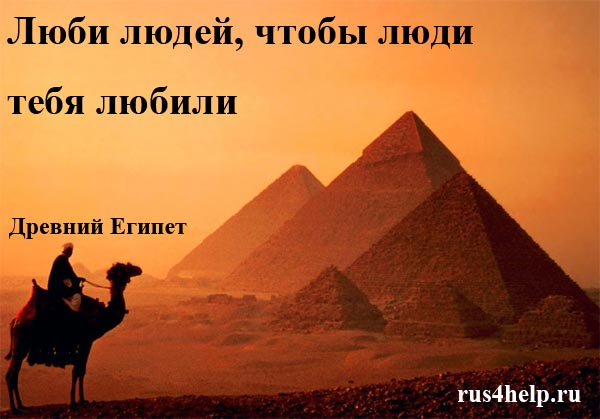 Ljubi-ljudej-chtoby-ljudi-tebja-ljubili-aforizmy-Drevnego-Egipta-original