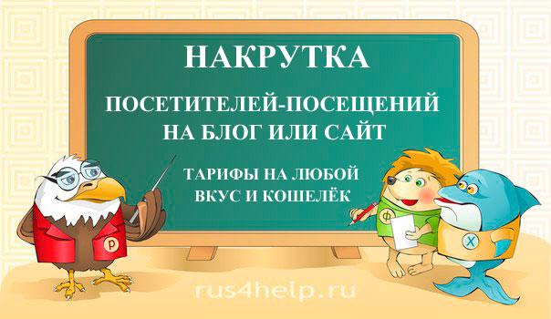 Nakrutka-posetitelej-poseshhenij-na-blog-li-sajt