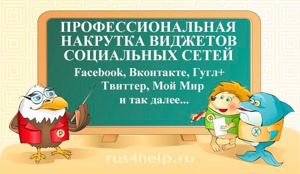 Nakrutka-vidzheta-socialnyh-setej-Facebook-Vkontakte-Moj-Mir-Tvitter-Gugl+-i-t.d