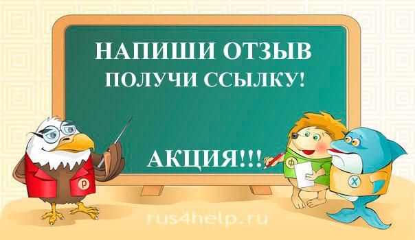 Napishi-otzyv-poluchi-ssylku-I-snova-akcija