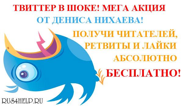 Poluchi-chitatelej-retvity-i-lajki-v-tvittere-absoljutno-besplatno-MEGA-AKCIJA-ot-Denisa-Nihaeva