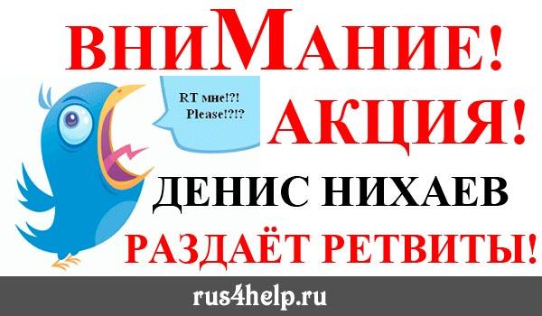 Poluchi-retvity-besplatno-Akcija-ot-Denisa-Nihaeva