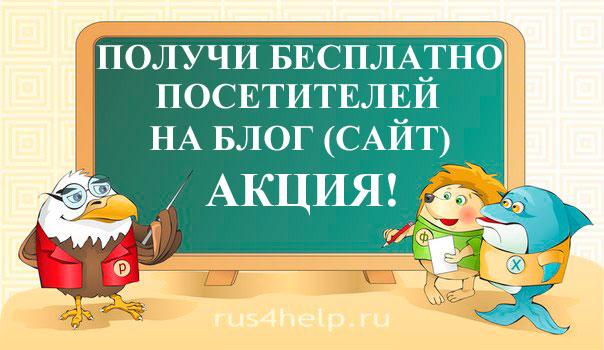 Poluchite-posetitelej-poseshhenija-na-blog-ili-sajt-besplatno-Novaja-akcija-ot-Denisa-Nihaeva