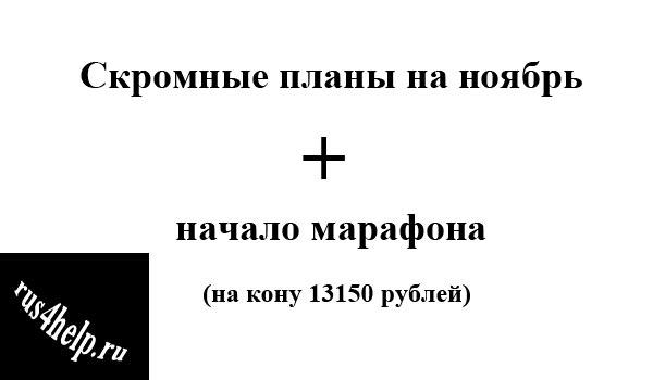 Skromnye-plany-na-nojabr-2015-goda-nachalo-marafona