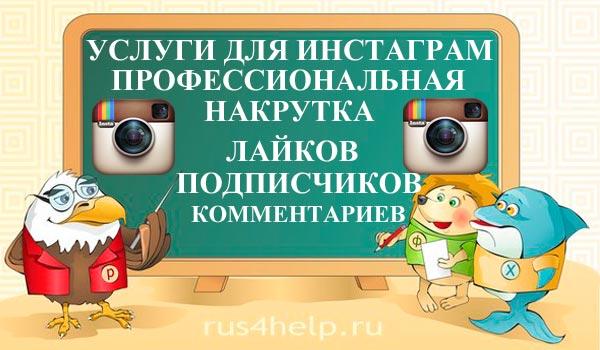 Uslugi-dlja-Instagram-nakrutka-podpischikov-lajkov-i-kommentariev