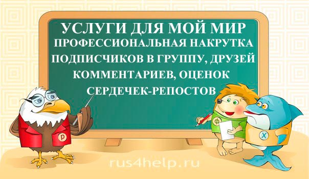Uslugi-dlja-Moj-Mir-nakrutka-podpischikov-v-gruppu-druzej-kommentariev-serdechek-repostov-i-ocenok