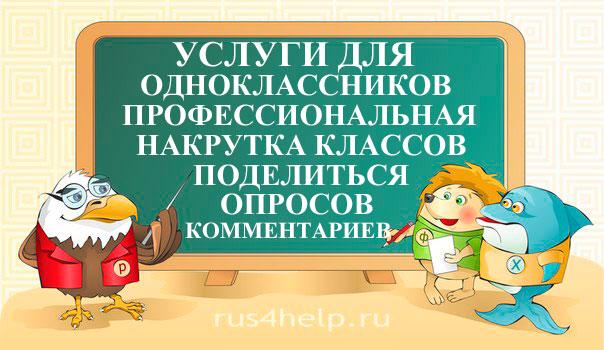 Uslugi-dlja-ODnoklassnikov-nakrutka-klassov-podelitsja-kommentariev-oprosov
