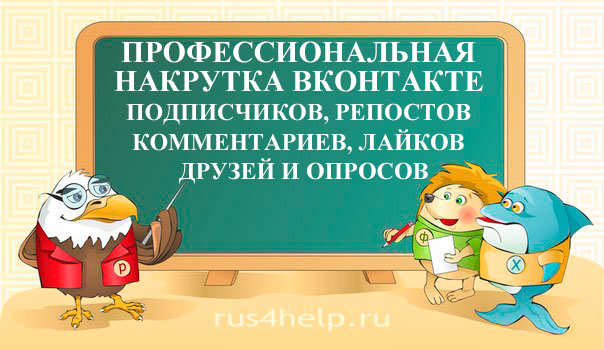 Uslugi-dlja-Vkontakta-nakrutka-podpischikov-v-gruppy-druzej-repostov-lajkov-kommentariev-oprosov