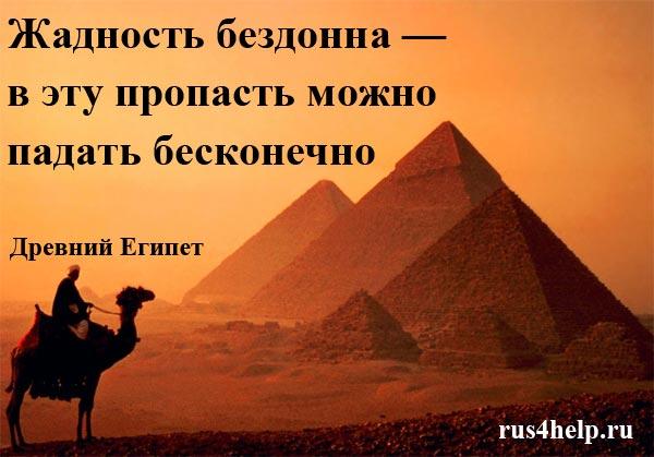 ZHadnost-bezdonna-v-jetu-propast-mozhno-padat-beskonechno-aforizmy-Drevnego-Egipta-original