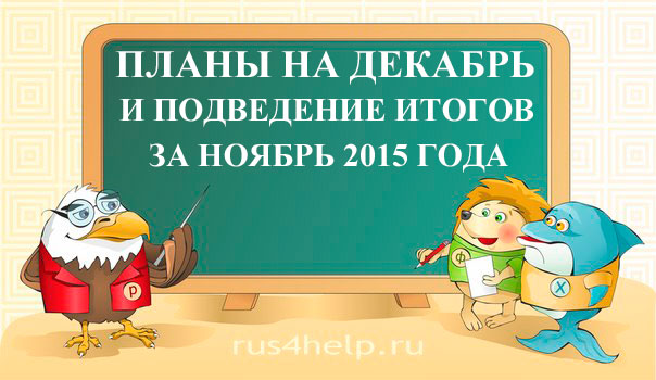 Plany-na-dekabr-i-podvedenie-itogov-za-nojabr-2015-goda