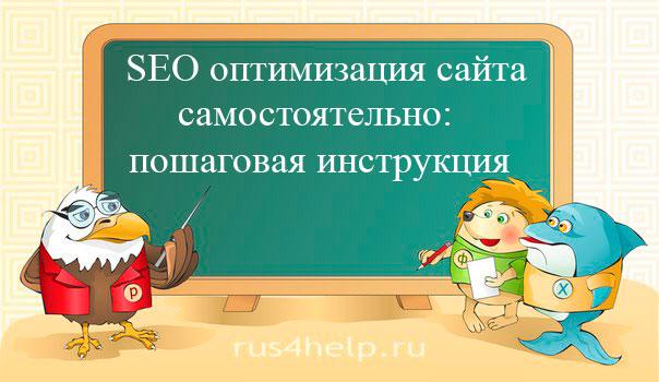 SEO-optimizacija-sajta-samostojatelno-poshagovaja-instrukcija