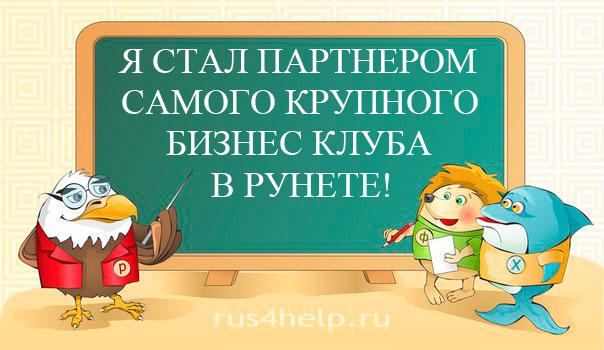 Я стал партнером самого крупного Бизнес Клуба в рунете!