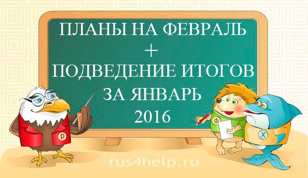 Plany-na-fevral-i-podvedenie-itogov-za-janvar-2016