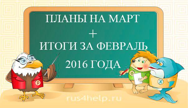 Планы на март и подведение итогов за февраль 2016 года