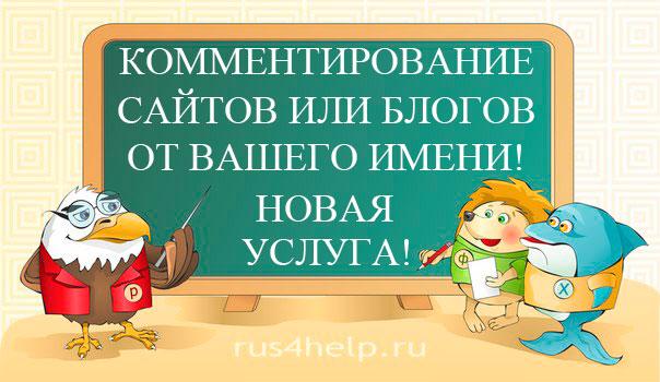 Novaja usluga Kommentirovanie Sajtov i Blogov ot Vashego Imeni