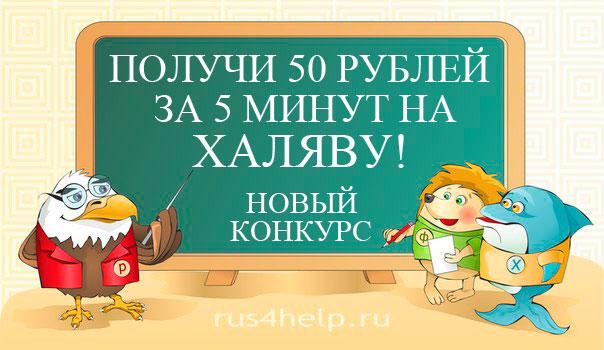 Novyj Konkurs poluchi 50 rublej za 5 minut na Haljavu!