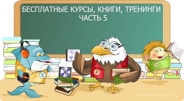 besplat5