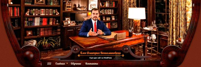 blog-dmitrija-veniaminovicha