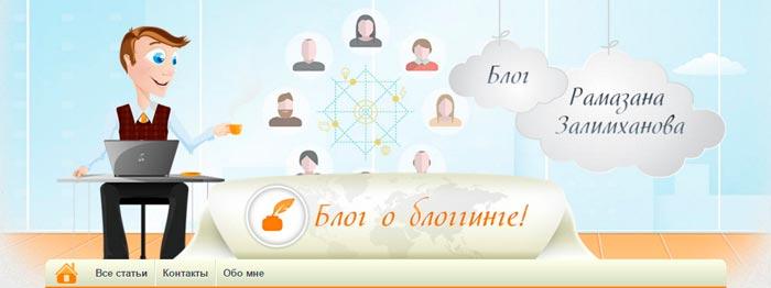 blog-ramazana-zalimhanova