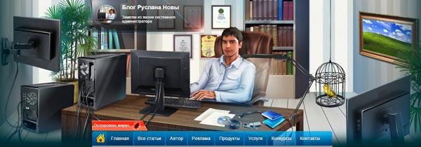 blog-ruslana-novy
