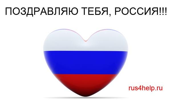 С чем связан день россии 12 июня