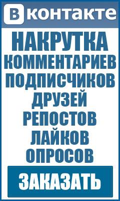 nakrutka-podpischikov-druzej-kommentariev-repostov-lajkov-i-oprosov-vkontakte