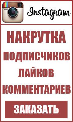 nakrutka-podpischikov-lajkov-i-kommentariev-v-instagram