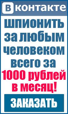 shpionit-za-ljubym-polzovatelem-akkauntov-vkontakte